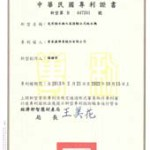 V5076-50_台灣新型專利證書