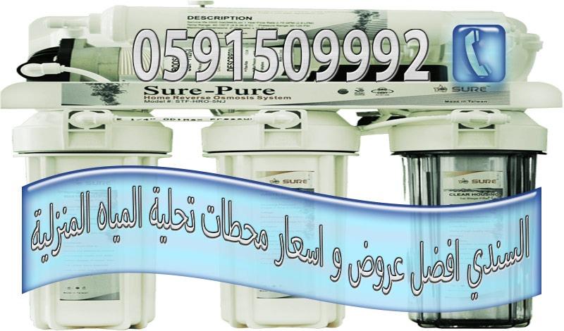 اسعار محطات تحلية المياه المنزلية السندي لبيع و تركيب محطات تحلية المياه