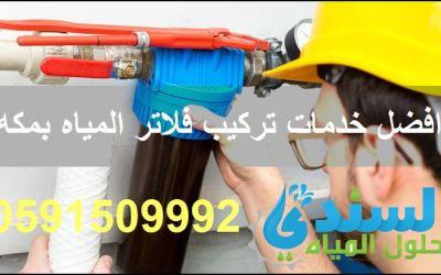 تركيب فلتر ماء مكه السندي افضل عروض اسعار خدمات تركيب فلاتر المياه المنزلية