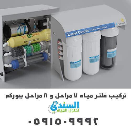 تركيب فلتر مياه 7 مراحل و 8 مراحل بيوركم  في مكة و جدة والطائف