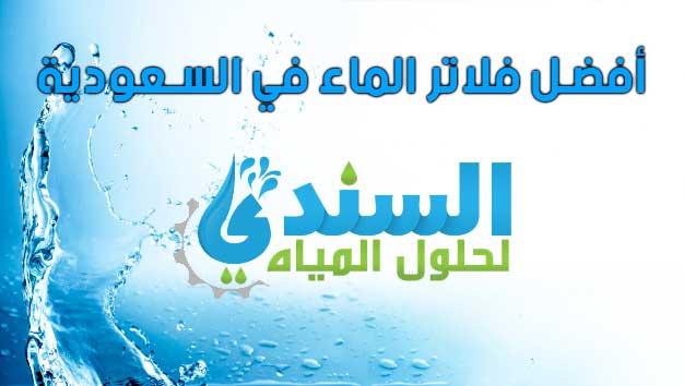 أفضل فلاتر المياه في السعودية | فلتر ماء منزلي بسعر رخيص