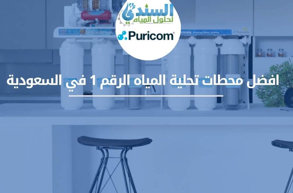 افضل محطات تحلية المياه الرقم 1 في السعودية