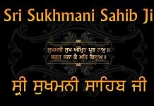 Sukhmani Sahib
