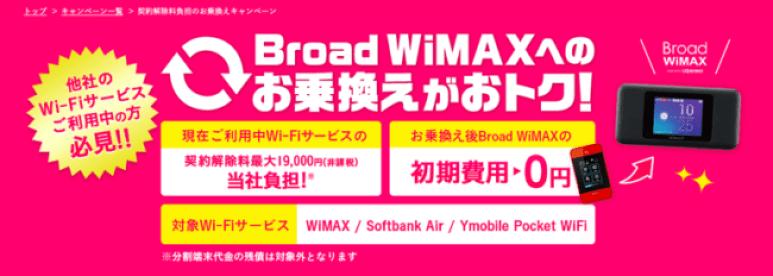Broad WiMAXへの乗り換え