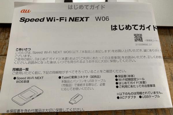 W06初めてガイド