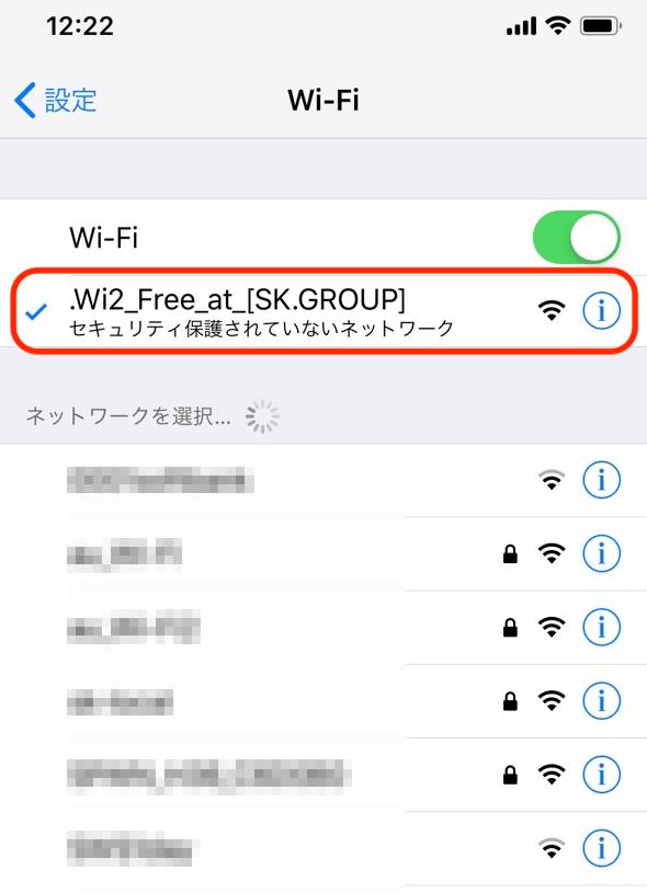 ガストWi-Fi