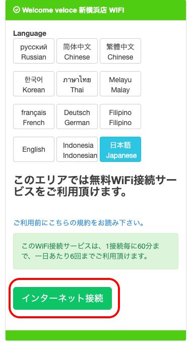 ベローチェWi-Fi