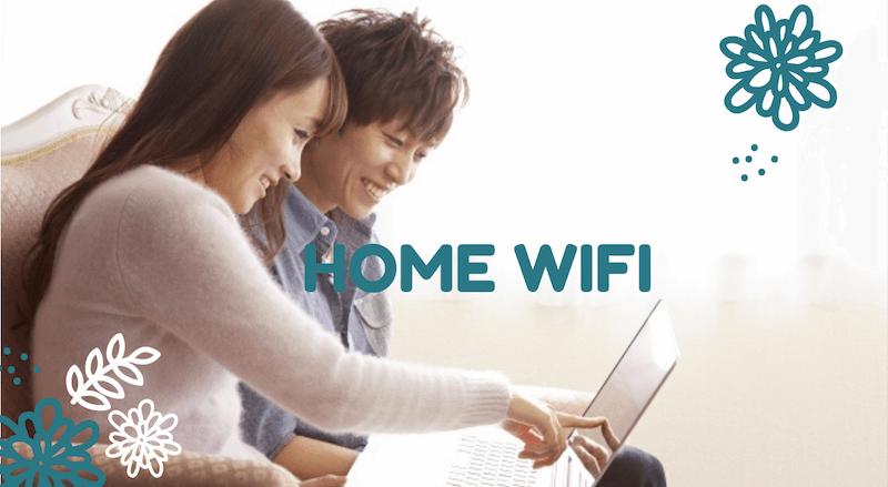 自宅用Wi-Fi