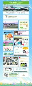 新幹線YEAR2012 JR東日本