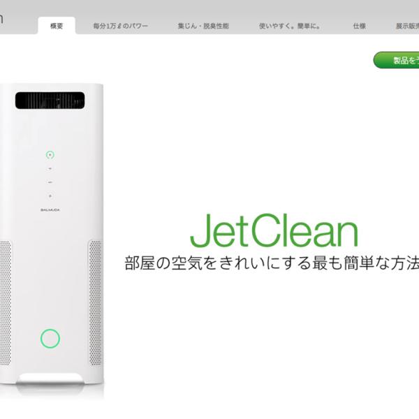 バルミューダ JetClean(ジェットクリーン) 最高レベルの清浄能力を持つ、最も美しい空気清浄機。