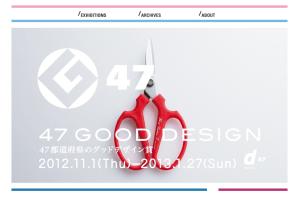 8 04 d47 MUSEUM D DEPARTMENT PROJECT 47 GOOD DESIGN