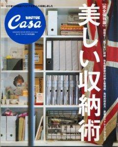 CasaBRUTUS 美しい収納術