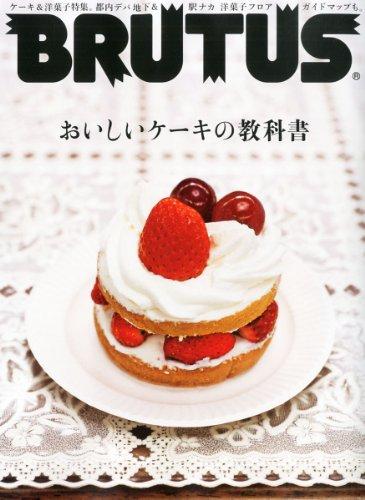 BRUTUS おいしいケーキの教科書