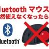 Bluetoothのマウスがつながらない。壊れた?