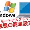 Windowsリモートデスクトップを利用する。(親機設定)