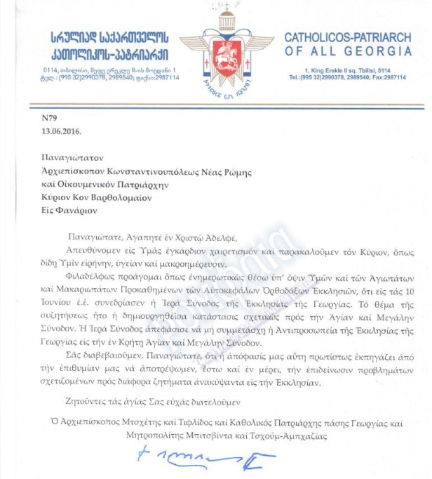 lettre_patrairche_georgie