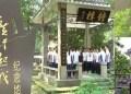 廣漢中學校內的銅鐘樓。網絡截屏組合