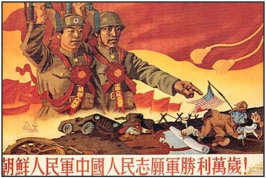 "Chinese poster from the Korean War era""Long live the Victory of the Korean People's Army and the Chinese Volunteer Army!"""