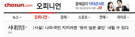 """The title reads: """"To Protect the Country and the People Unwanted Decisions Can be Made.""""   Chosun Ilbo"""