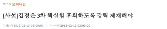 """The title reads: """"To Make Kim Jong-un Regret his 3rd Nuclear Test, We Must Sanction.""""   Donga Ilbo"""