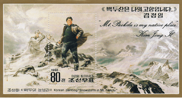 """Mount Paekdu is my native place."" DPRK stamp 