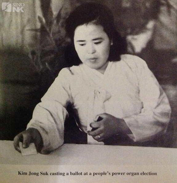 An image from Kim Jong Suk Biography (Pyongyang 2002), a text which describes in depth how Kim Il-song's wife was deeply involved in women's political organizations and publications prior to her death in 1949. Image: Adam Cathcart