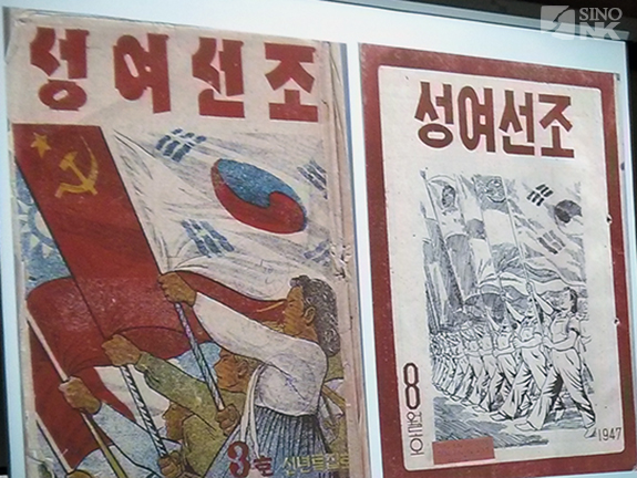 "Front covers to ""Korean Woman"" (성여조선; the words are reversed on the photographed screen), the only women's journal published during the post-liberation period in North Korea, shown by Dr. Suzy Kim during her presentation, ""Modern Times in North Korea: Scenes from the Founding Years,"" at the Munk School of Global Affairs, University of Toronto, December 6, 2013. 