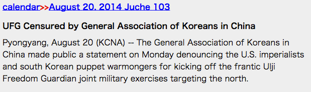 First paragraph of KCNA article condemning US-ROK war games | Image: Sino-NK
