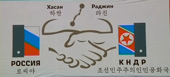 A symbol of Russia-North Korea cooperation: the Khasan-Rajin railway. | Image: PressTV