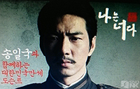 """Advertisement for """"I Am You,"""" a stage show about Ahn Jung-geun shown in early 2015 in Seoul. 