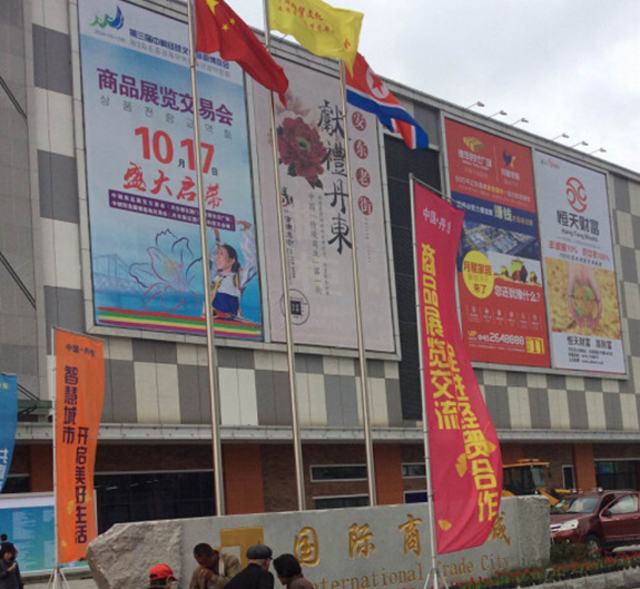 Preparations at Guomenwan, Dandong, for the upcoming China-DPRK Trade Expo. | Image: Expo Organizing Committee.
