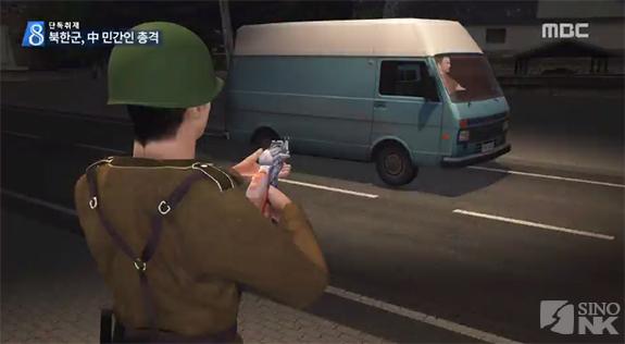 Youtube capture of an MBC Newsdesk simulation of the shooting along the China-North Korea border at Changbai. | Image: Sino-NK