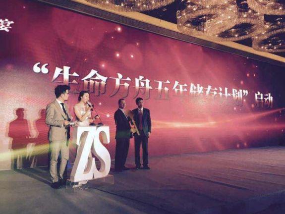 "Photos of Zhejiang Merchants (""Zheshang"") National Council annual meeting: http://www.lifeark.com.cn/news_info.php?47"