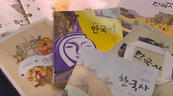 South Korea's government approved, privately produced secondary school history textbooks. | Image: KBS/YouTube