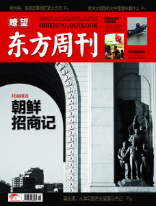 Cover story on Oriental Weekly, April 2013: Zhejiang Businessmen Chronicle in North Korea.