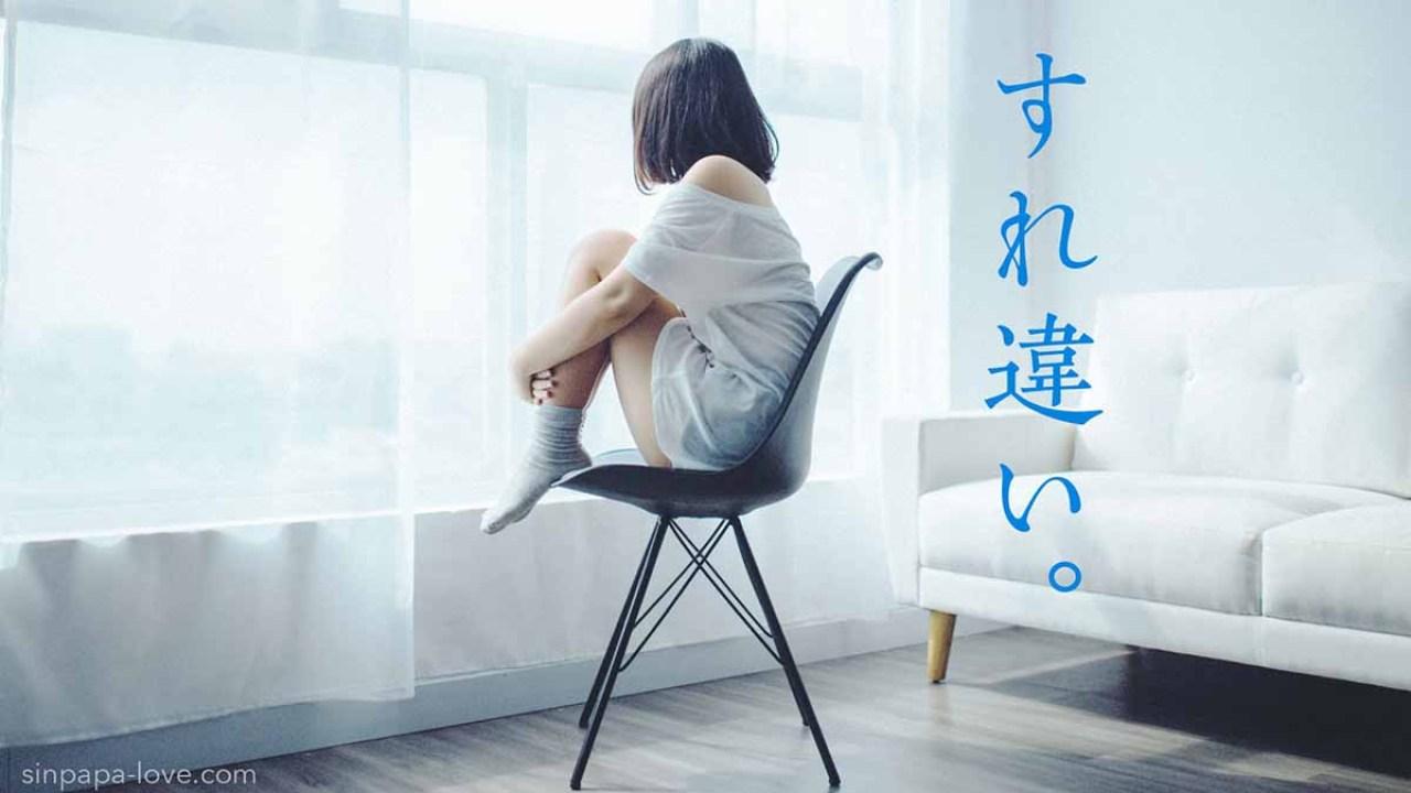 椅子にこじんまりと座って寂しそうに窓の外を見つめる女の子の写真。「すれ違い」の文字