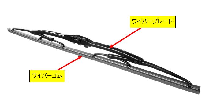ワイパーゴムの交換方法 ワイパーブレードとワイパーゴム