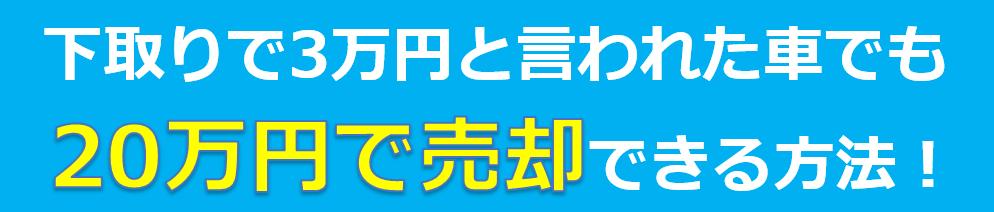 下取り3万円と言われた車でも20万円できる方法!