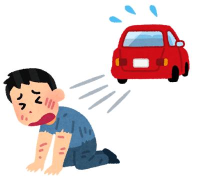 自損事故で警察に通報しなければならない場合