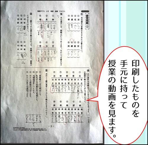 国語のテキストを印刷し、勉強した後のプリントの写真
