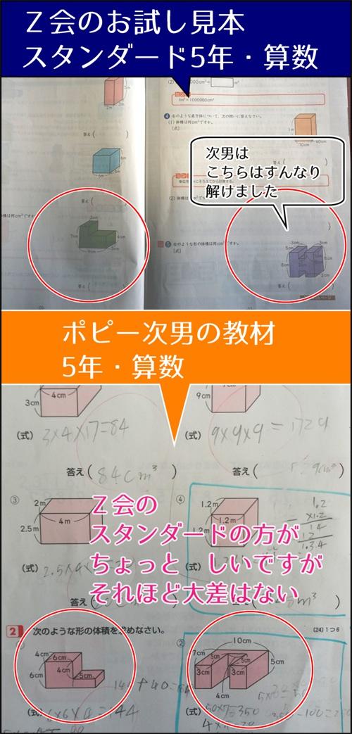 Z会とポピーの難易度を比較するため算数の問題を引用している写真