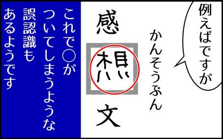 タブレットでの漢字の書き取りで「想」という文字の下が部首が烈火でも丸が付いているというイラスト