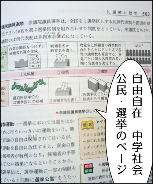 参考書「中学自由自在社会」の公民戦況の説明ページの写真
