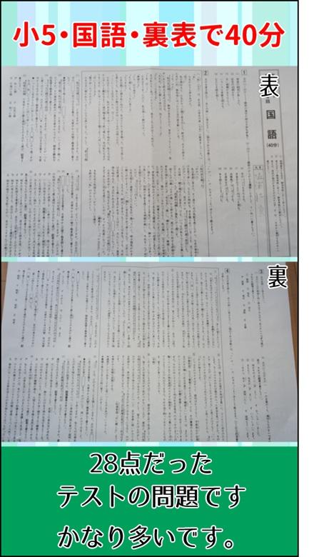 小5塾の国語テストの写真