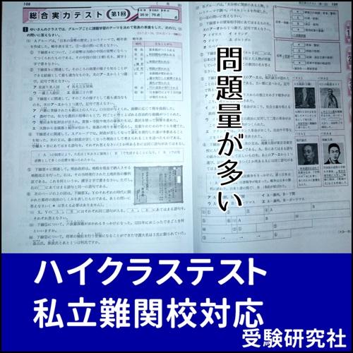 ハイクラステスト中学歴史受験研究社の写真
