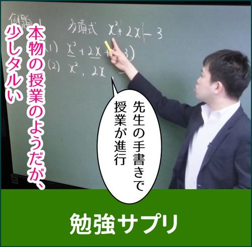 勉強サプリは動画が本物の授業のようだがテンポがよくないと説明しているイラスト