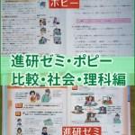 進研ゼミ・ポピー比較4社会・理科編