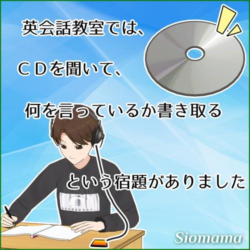 英会話教室では英語で話しているCDを聞いて、何を言っているのか書き取る宿題があったと描いている