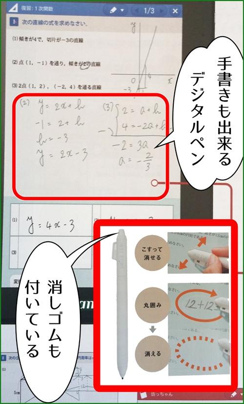 スマイルゼミについてくるデジタルペンの紹介画像