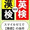 スマイルゼミ小学生・漢検・英検【無償】の条件